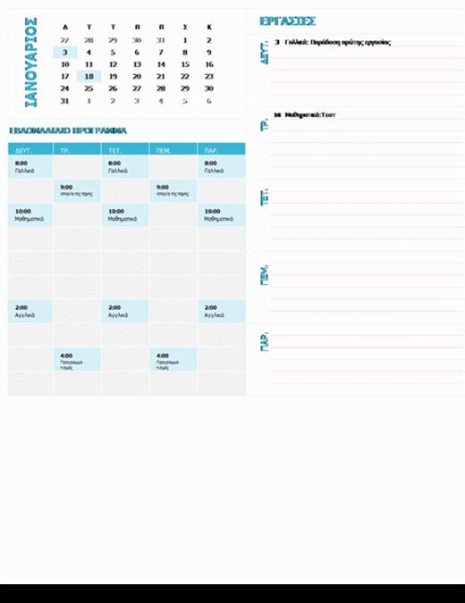Φοιτητικό ημερολόγιο εβδομαδιαίου προγράμματος (οποιουδήποτε έτους, Δευ-Κυρ)