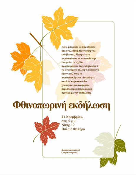 Φυλλάδιο φθινοπωρινής εκδήλωσης (με φύλλα)