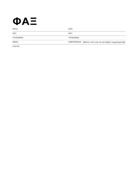 Συνοδευτική σελίδα τυπικού φαξ