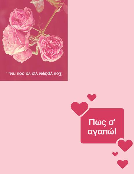 Ρομαντική κάρτα (δίπλωμα στα τέσσερα)