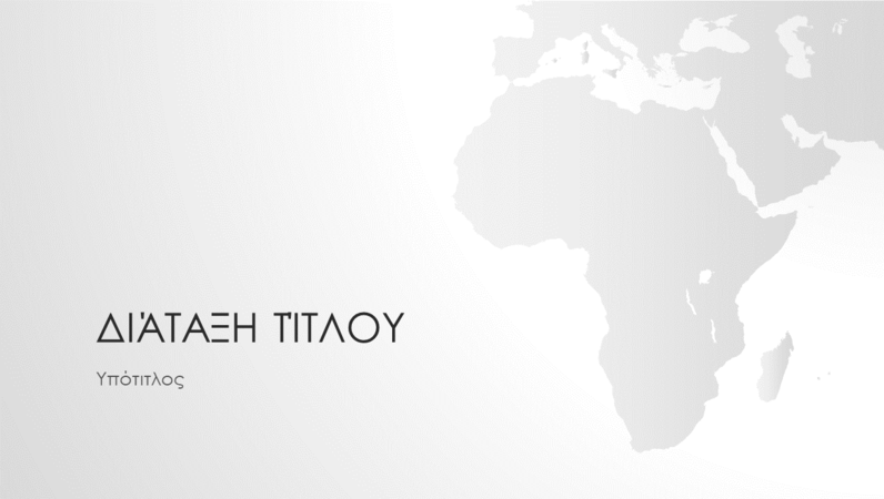 Σειρά παγκόσμιων χαρτών, παρουσίαση ηπείρου Αφρικής (ευρεία οθόνη)