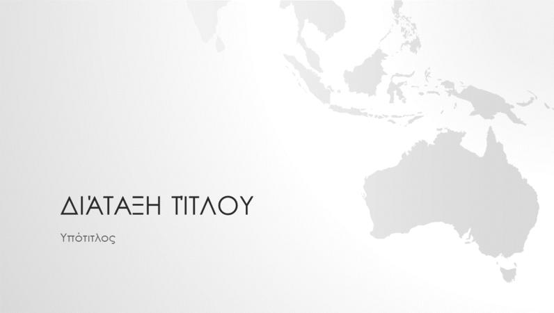 Σειρά παγκόσμιων χαρτών, παρουσίαση ηπείρου Αυστραλίας (ευρεία οθόνη)