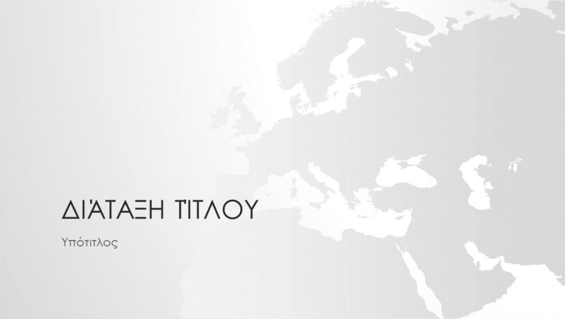 Σειρά παγκόσμιων χαρτών, παρουσίαση ηπείρου Ευρώπης (ευρεία οθόνη)