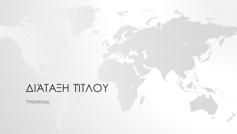 Σειρά παγκόσμιων χαρτών, παγκόσμια παρουσίαση (ευρεία οθόνη)