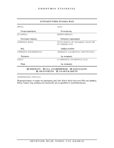 Συνοδευτική σελίδα φαξ (κομψή)