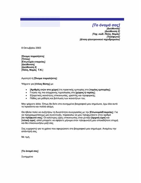 Συνοδευτική επιστολή για βιογραφικό σημείωμα που δεν έχει ζητηθεί (Θέμα μπλε γραμμής)