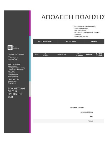 Απόδειξη πώλησης (σχεδίαση Μπλε Διαβάθμιση)