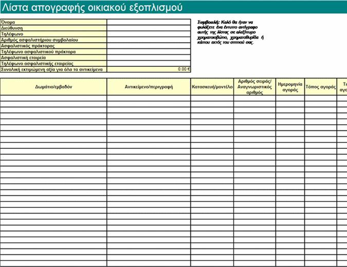 Λίστα απογραφής οικιακού εξοπλισμού