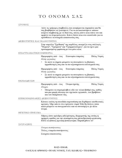 Βιογραφικό σημείωμα διευθυντή πωλήσεων (κομψό)