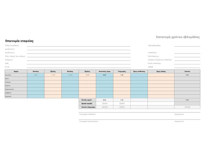 Εβδομαδιαίο φύλλο κατανομής χρόνου (8 1/2 x 11, οριζόντιος προσανατολισμός)