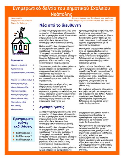 Σχολικό ενημερωτικό δελτίο (3 στήλες, 4 σελίδες)