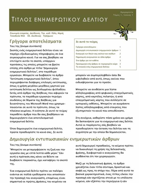Επαγγελματικό ενημερωτικό δελτίο (δίστηλο, 6 σελ., μήνυμα)
