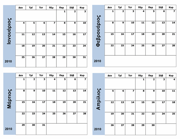 Ημερολόγιο 2010 με μπλε περίγραμμα (3 σελ., Δευ-Κυρ)