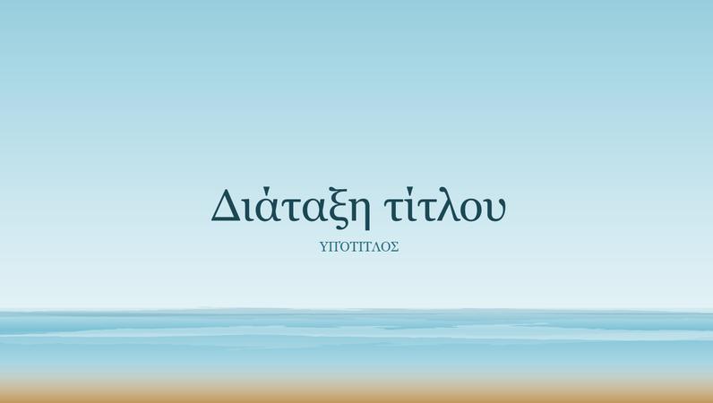 Παρουσίαση πίνακα ωκεανού (ευρεία οθόνη)