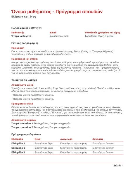 Πρόγραμμα σπουδών καθηγητή (έγχρωμο)