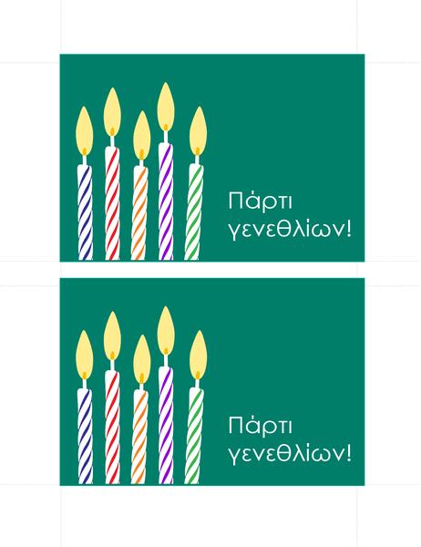 Ταχυδρομικές κάρτες πρόσκλησης σε γενέθλια (2 ανά σελίδα)