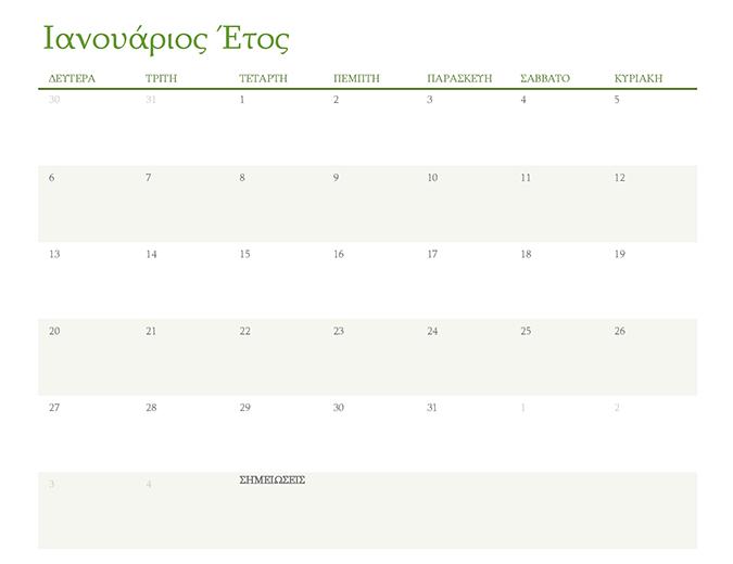 Ημερολόγιο για οποιοδήποτε έτος (1 μήνας ανά καρτέλα)