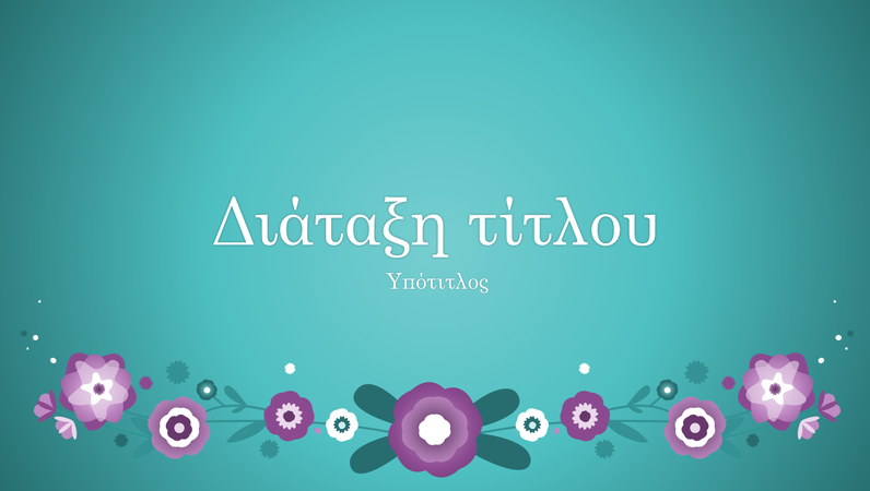 Μοβ λουλούδια σε μπλε (ευρεία οθόνη)