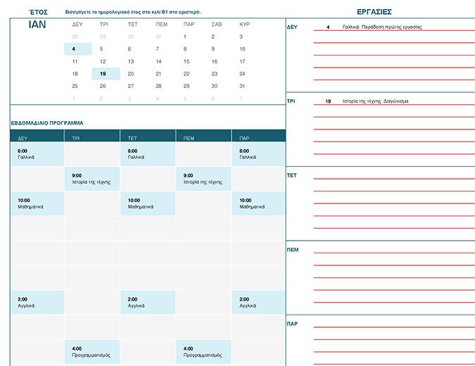 Ημερολόγιο σπουδαστή (Μηνιαίο)