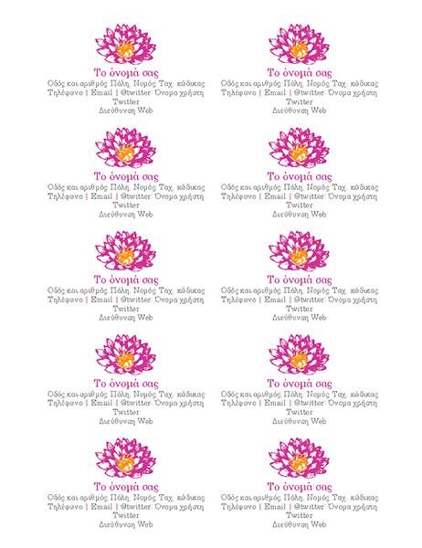 Προσωπικές επαγγελματικές κάρτες με λουλούδια
