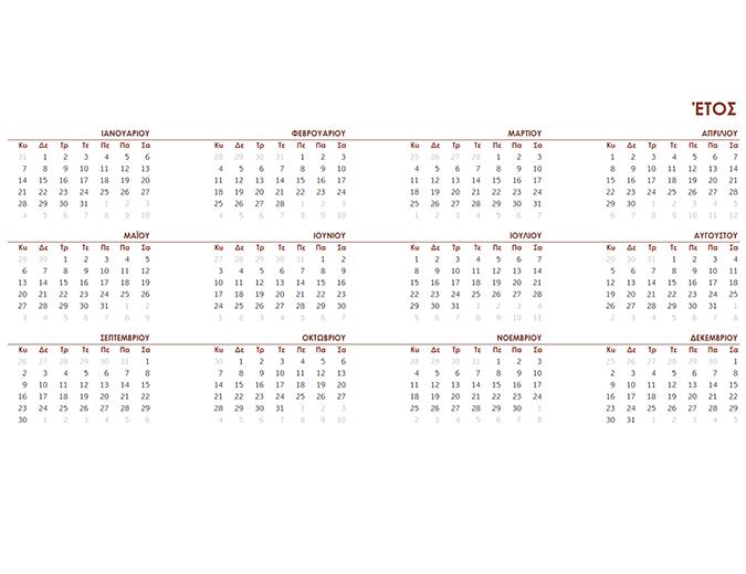 Καθολικό ημερολόγιο ολόκληρου έτους