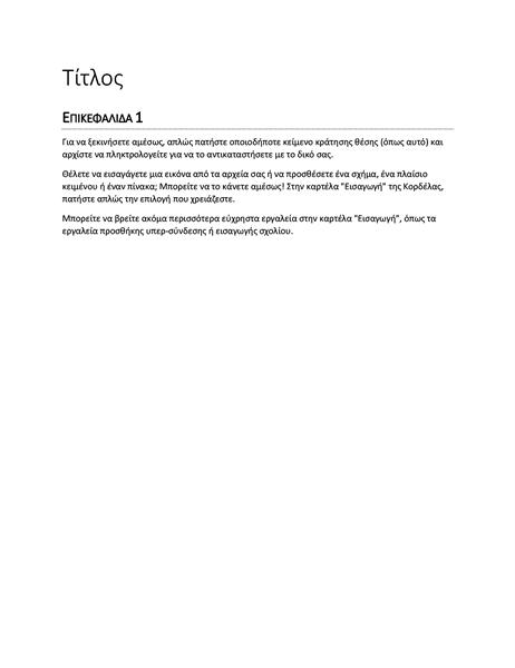 Σχεδίαση αναφοράς (κενό)