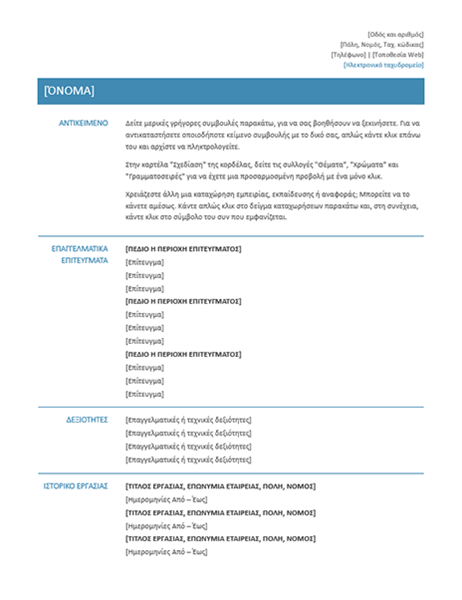 Λειτουργικό βιογραφικό σημείωμα (Απλή σχεδίαση)