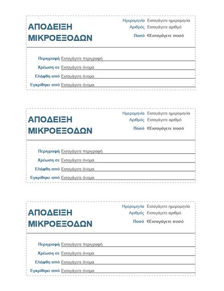 Απόδειξη μικροεξόδων (3 ανά σελίδα)