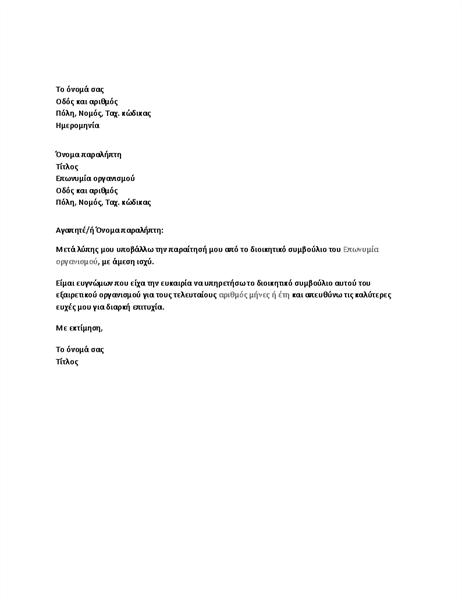 Επιστολή παραίτησης από διοικητικό συμβούλιο