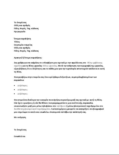 Δείγμα συνοδευτικής επιστολής ως απάντηση σε μια αγγελία για τεχνική θέση