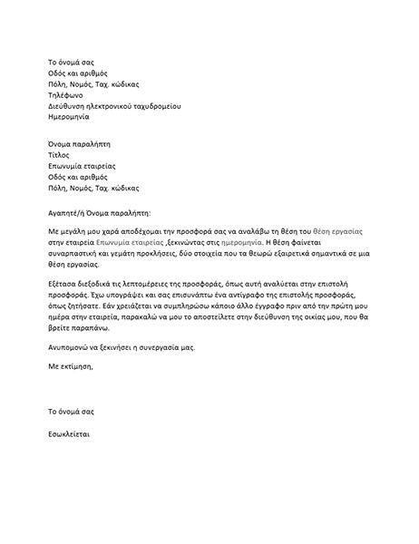 Επιστολή αποδοχής προσφοράς εργασίας