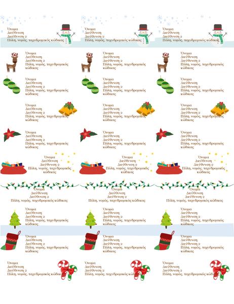 Ετικέτες δώρων (χριστουγεννιάτικη σχεδίαση, 30 ανά σελίδα, συμβατές με Avery 5160)