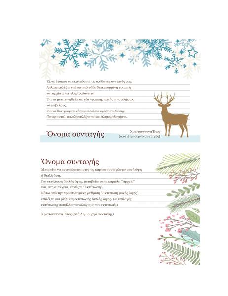 Κάρτες συνταγών (χριστουγεννιάτικη σχεδίαση, συμβατές με Avery 5889, 2 ανά σελίδα)
