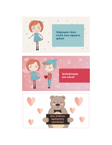 Κάρτες Αγίου Βαλεντίνου για παιδιά (12 σχέδια, 3 ανά σελίδα)