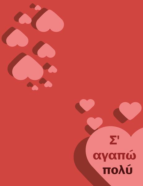 """Κάρτα """"Σ' αγαπώ"""" (δίπλωμα στα τέσσερα)"""