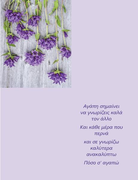 Κάρτα για την ημέρα του Αγίου Βαλεντίνου με ποίημα (δίπλωμα στα τέσσερα)