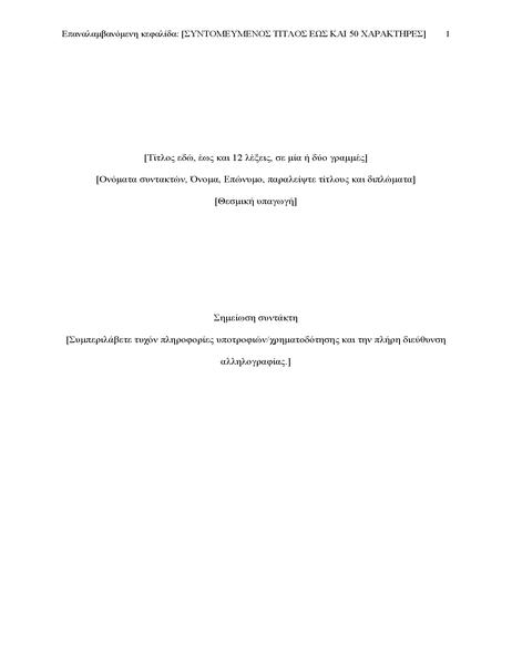 Αναφορά σε στυλ APA (6η έκδοση)