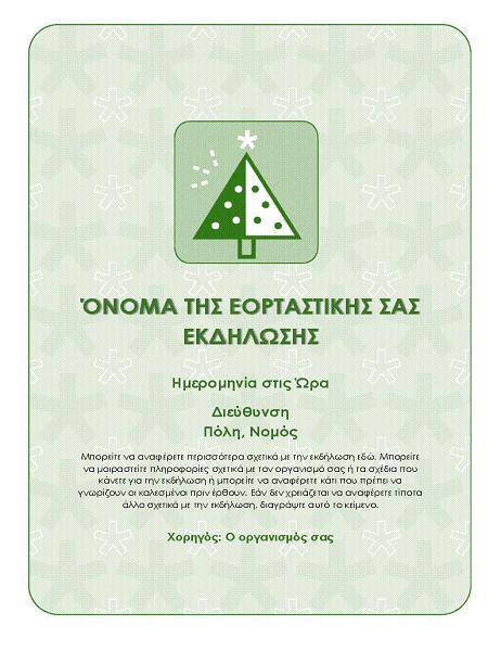 Φέιγ βολάν εορταστικής εκδήλωσης (με πράσινο δέντρο)