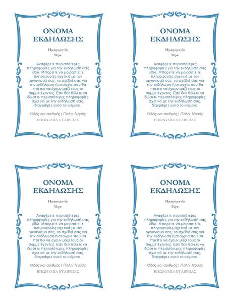 Προσκλήσεις εκδηλώσεων (4 ανά σελίδα)