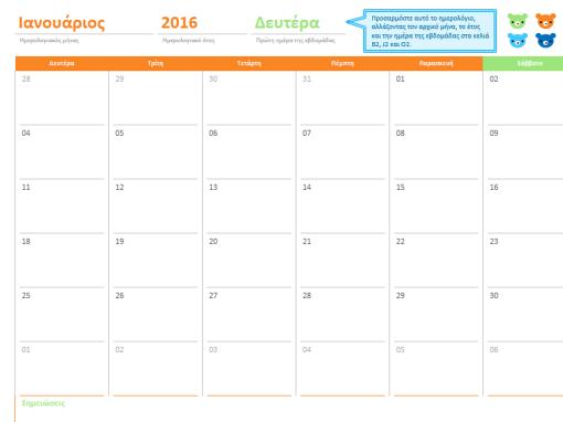 """Μηνιαίο ημερολόγιο για οποιοδήποτε έτους (12 σελίδες, σχέδιο """"Αρκουδάκια"""" στα χρώματα του ουράνιου τόξου)"""