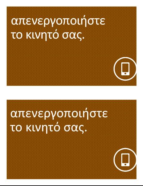 Πινακίδα απαγόρευσης κινητών (2 ανά σελίδα)