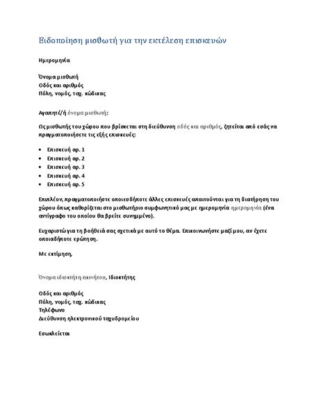 Ειδοποίηση σε μισθωτή για την εκτέλεση επισκευών (επιστολή φόρμας)