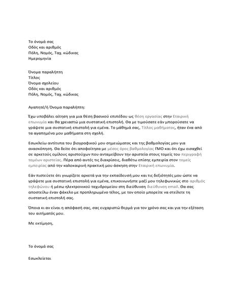 Επιστολή προς καθηγητή για αίτηση συστατικής επιστολής για εργασία