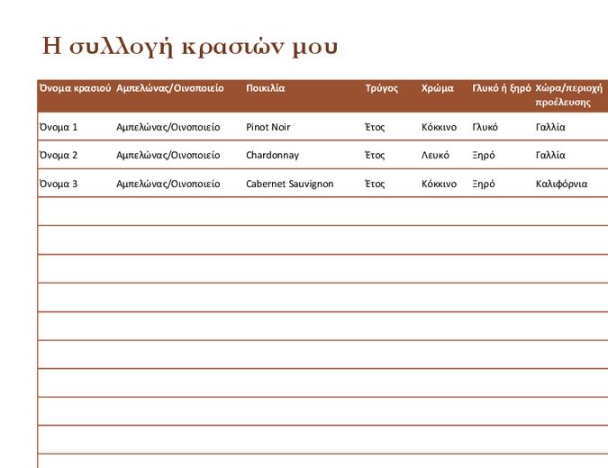 Λίστα συλλογής κρασιών