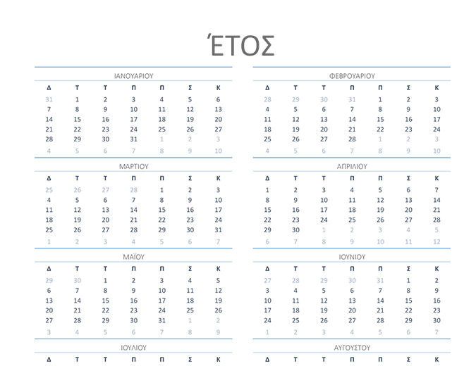 Ημερολόγιο για οποιοδήποτε έτος (Δευτ. - Κυρ.)