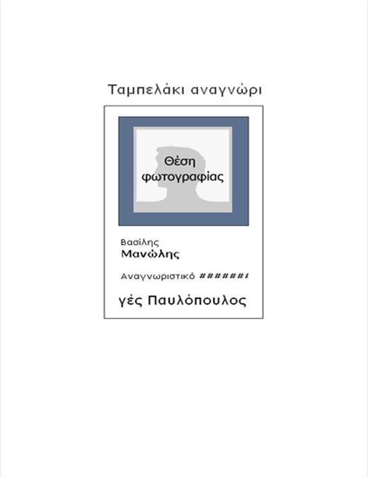 Ταμπελάκι αναγνώρισης υπαλλήλου (κατακόρυφος προσανατολισμός)
