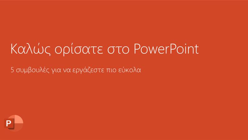 Καλώς ορίσατε στο PowerPoint 2016