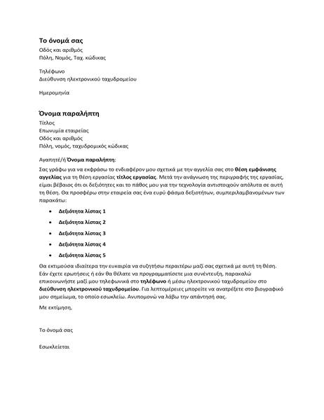 Συνοδευτική επιστολή για απάντηση σε αγγελία