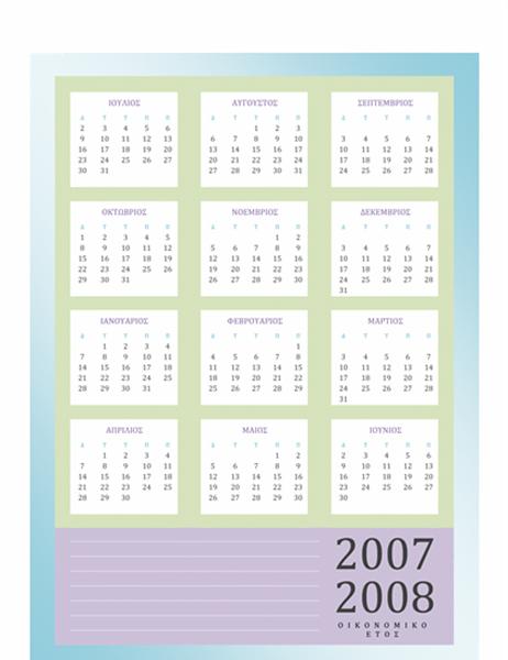 Ημερολόγιο οικονομικού έτους 2007-2008 (Δευτ.-Παρ.)