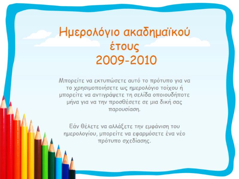 Ημερολόγιο ακαδημαϊκού έτους 2009-2010 (Δευτ.-Κυρ., Αύγ.-Αύγ.)